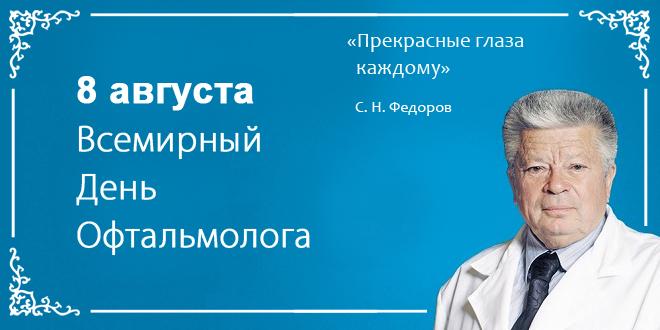 Международный день офтальмологии