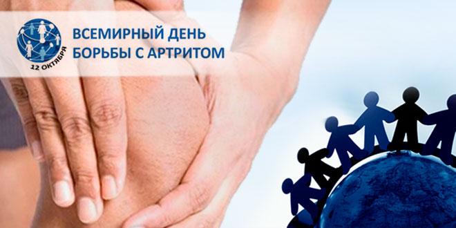 12 октября - всемирный день борьбы с артритом!