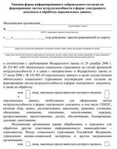 Типовая форма информированного добровольного согласия на формирование листка нетрудоспособности в форме электронного документа и обработку персональных данных