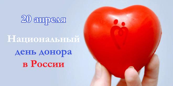 Праздник каждый день - Страница 10 Donor